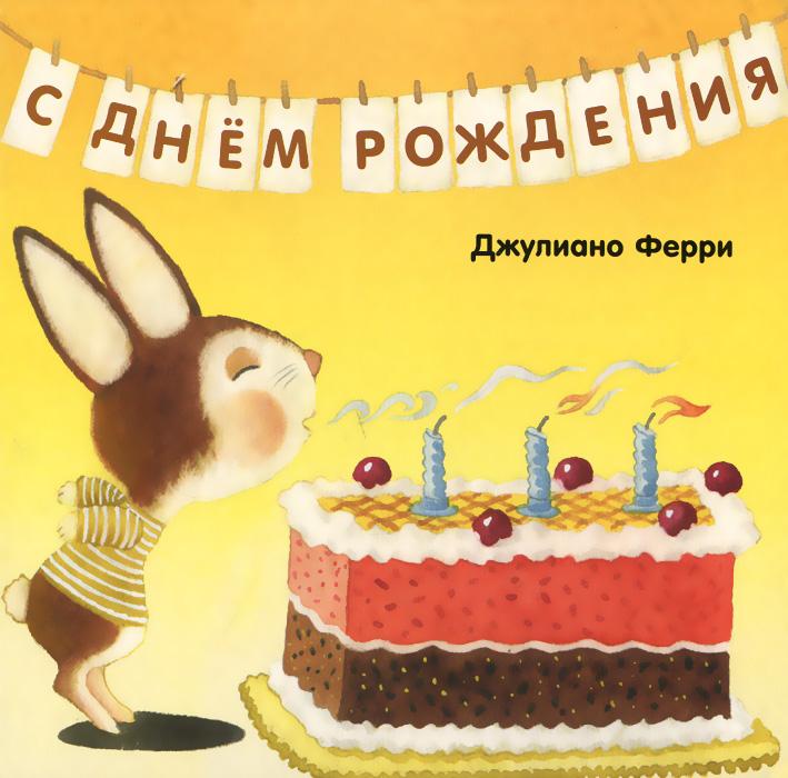 Книжка поздравление с днем рождения