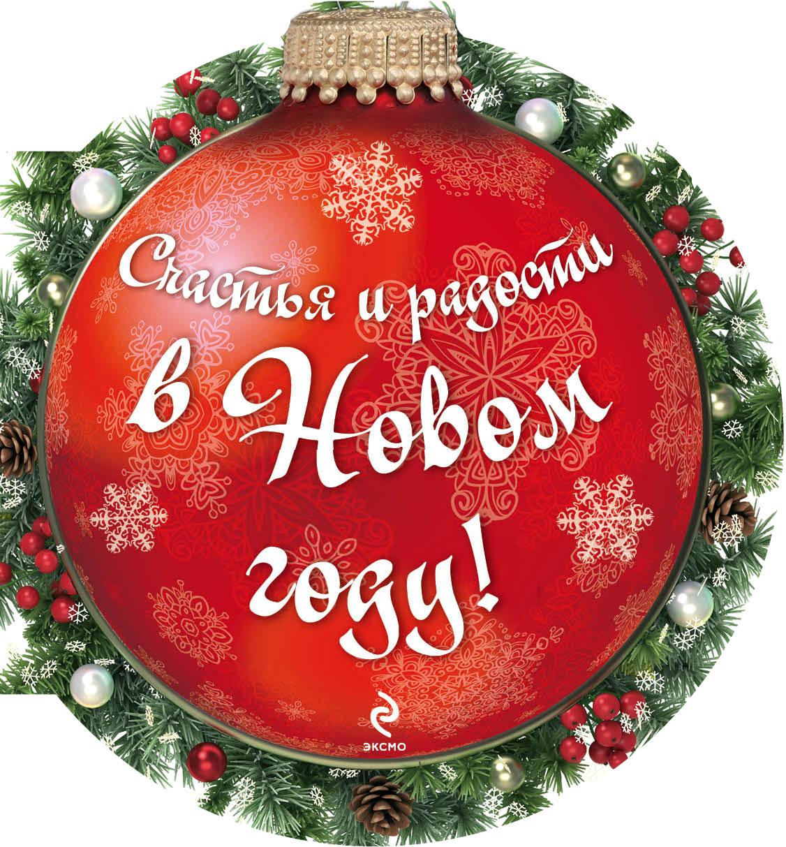Открытка пожелание счастья в новом году