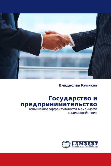 Государство и предпринимательуспешно взаимодействовать