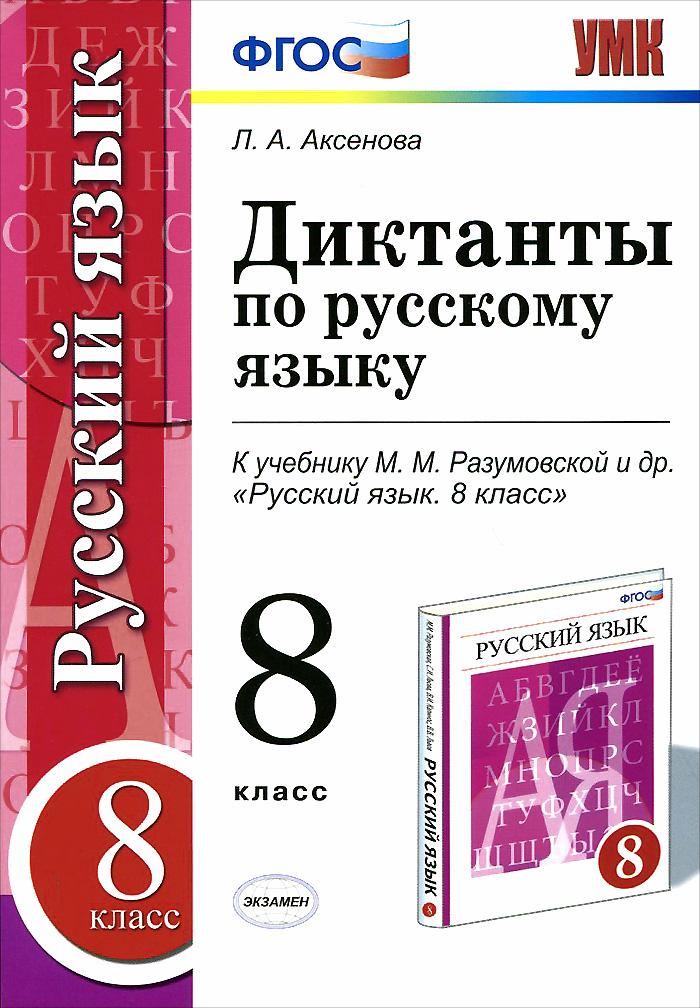 изучение которых включено в программу по русскому языку на ii ступени общего среднего образования