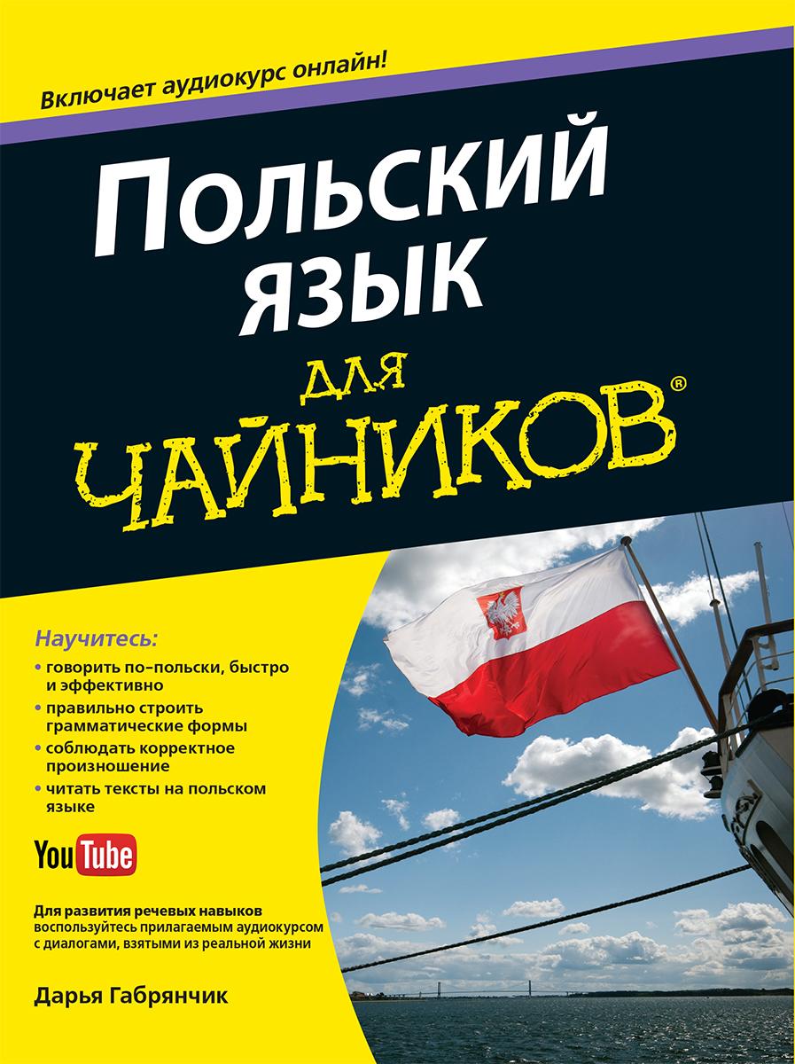 Конкурс перевода с польского языка