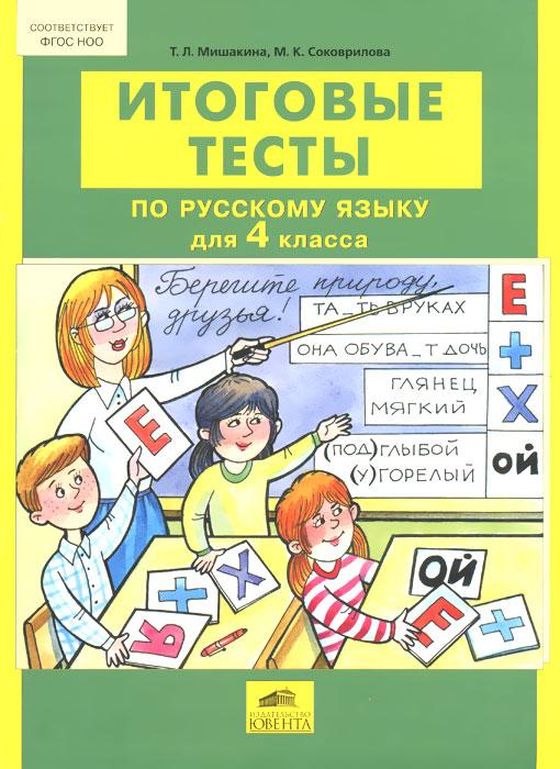 Мишакина тл итоговые тесты по математике для 4 класса купить в интернет-магазине, цена