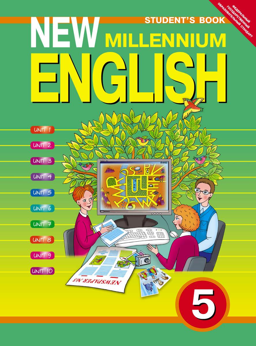 купить тетрадь по английскому языку 5