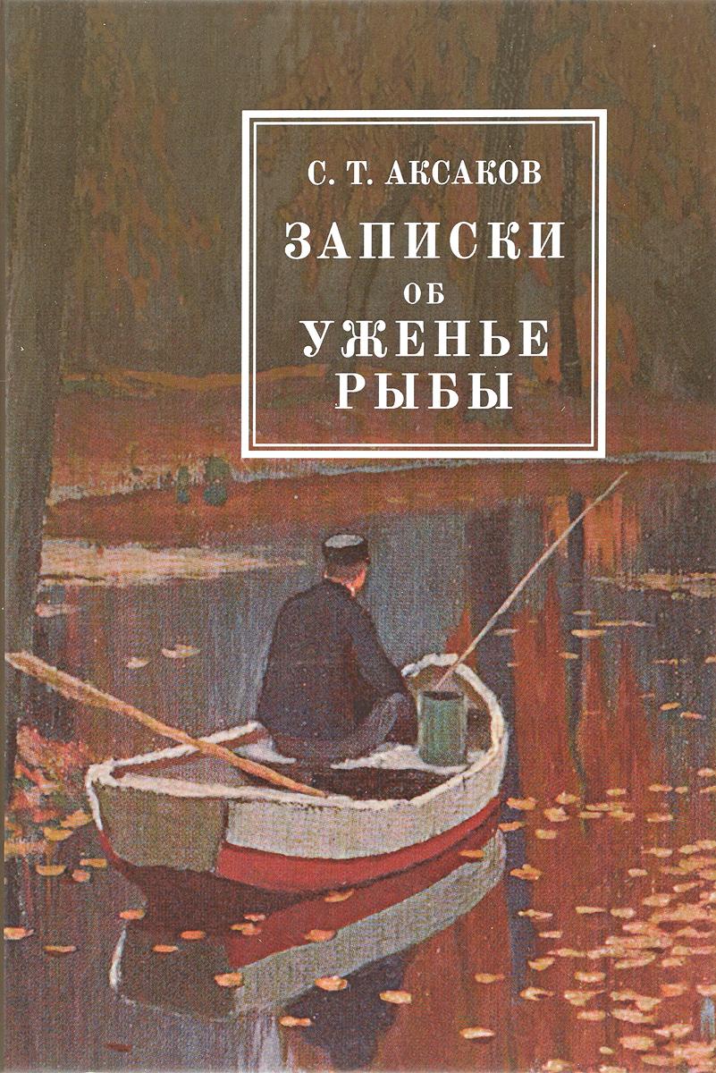 Роман о ловле рыбы