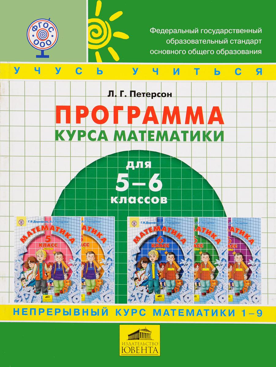 Учебники для школы петерсон