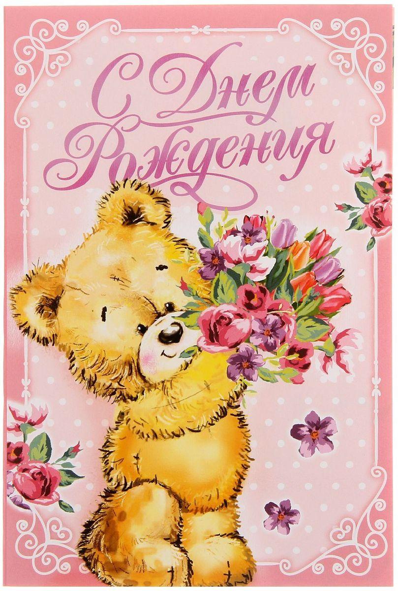 также феерическая открытка с днем рождения усадьба