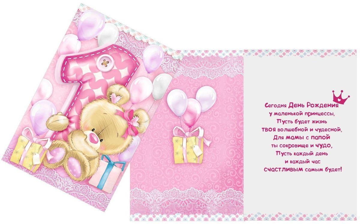 Открытки днем, с годиком открытки девочке