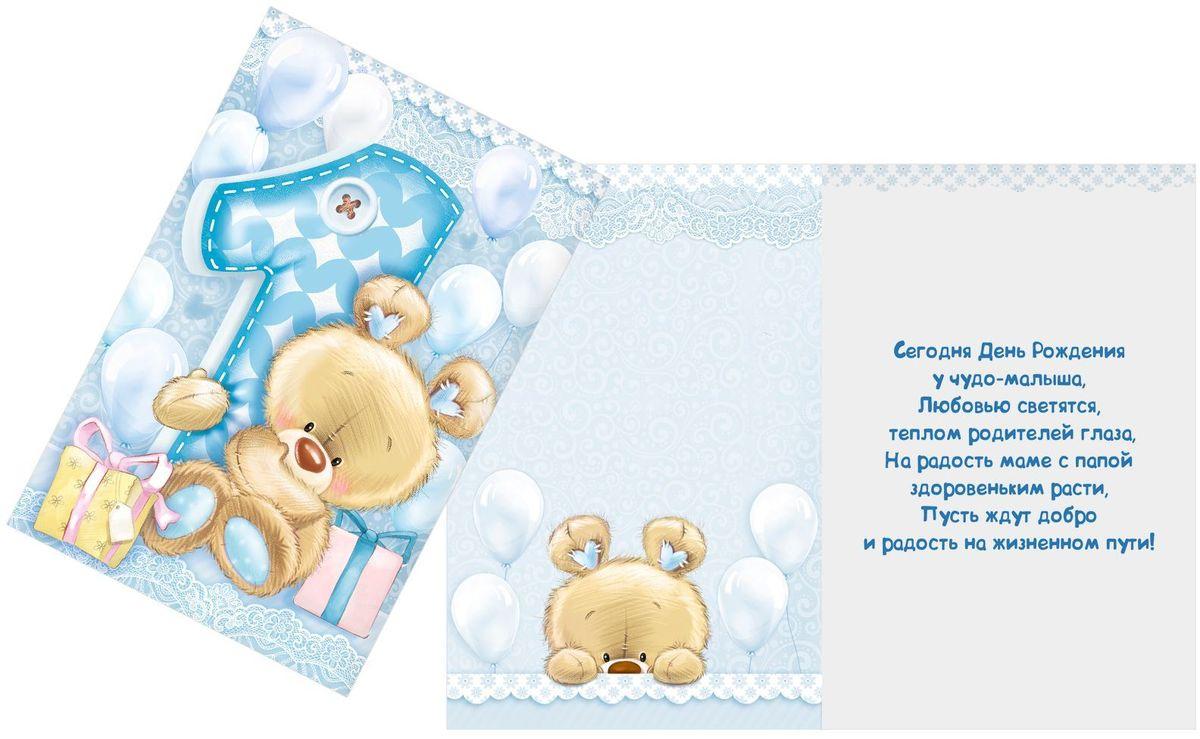 Открытки для ребенка 1 годик, картинки