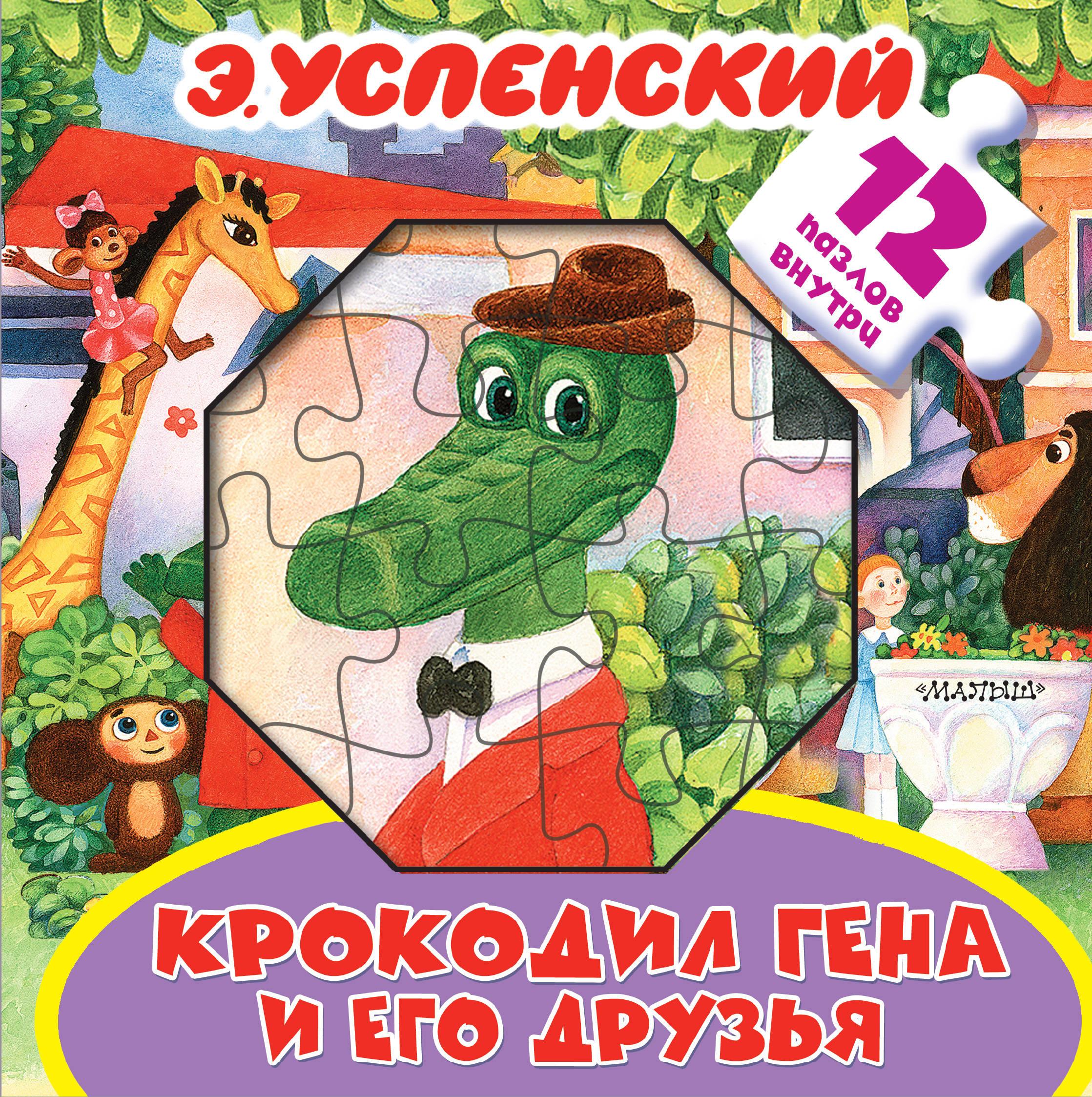 Картинки крокодил гена и его друзья, смайликов