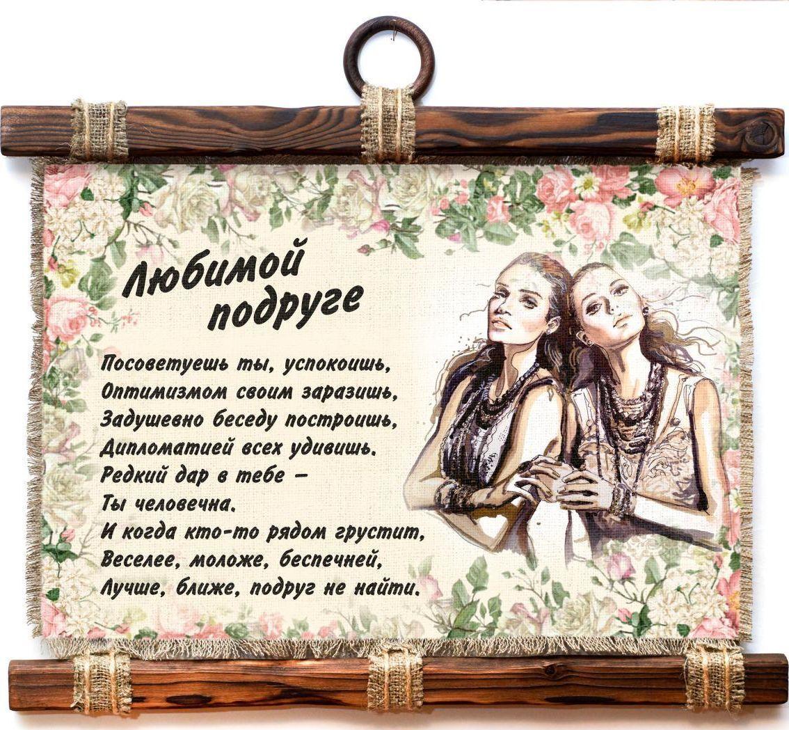Свадьбы открытки, картинки для красивых подруг с надписями