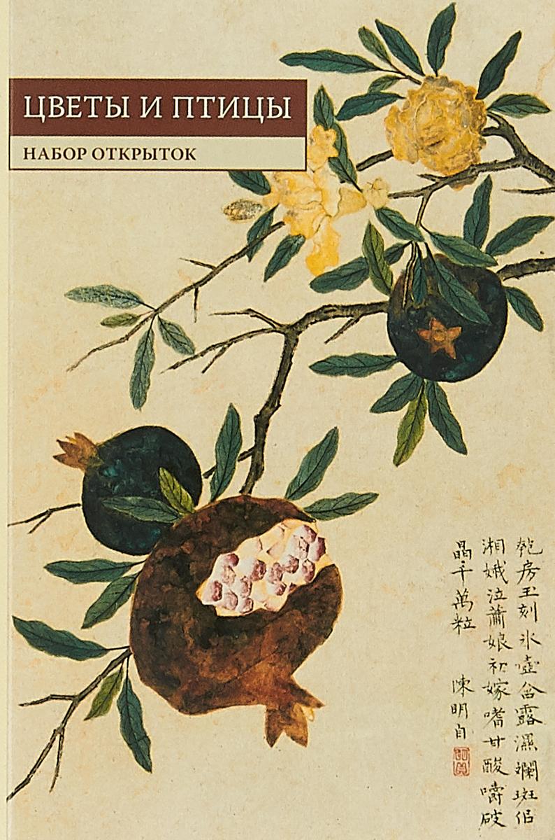 Набор открыток цветы и птицы, открытку приглашение картинки
