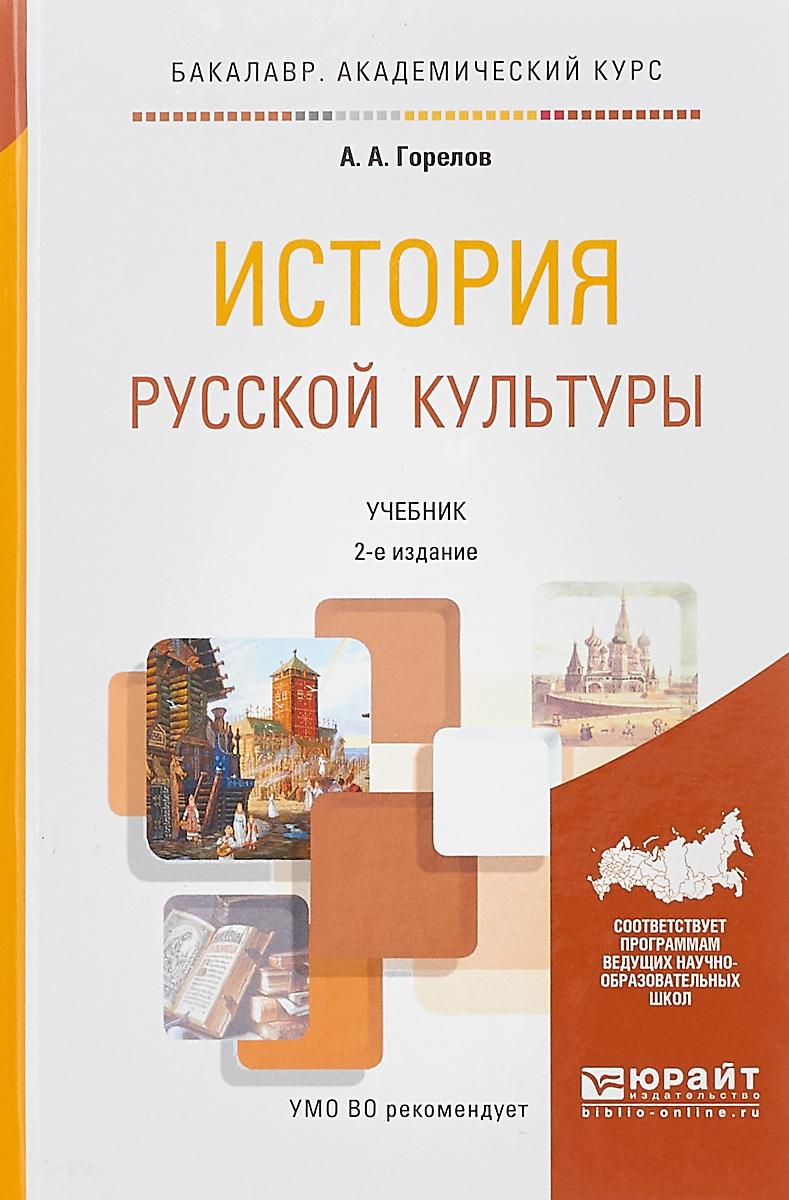 сама история культуры россии учебник для вузов позировал фоне