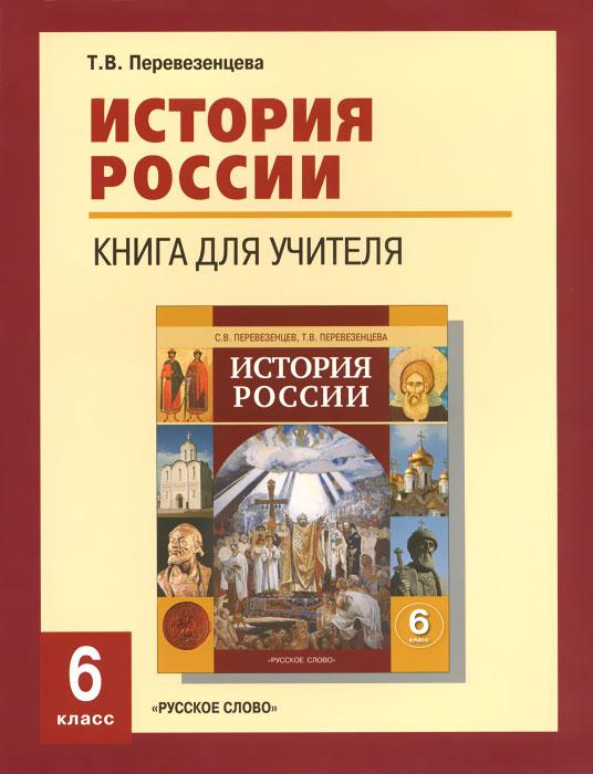 ИСТОРИЯ РОССИИ 7 КЛАСС ПЕРЕВЕЗЕНЦЕВ СКАЧАТЬ БЕСПЛАТНО